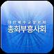 총회부흥사회 by 웹촌 (Webchon)