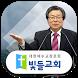 빛들교회 by 웹촌 (Webchon)