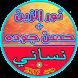 ألبوم نور الزين + حسن جوده2017