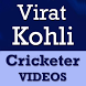 Virat Kohli Cricketer VIDEOS by Lets Proceed Further 002