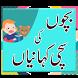 Bachon ki Kahanian - Sachi Kahaniyan by Dadi Amma by Injeer Apps