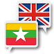 Myanmar English Translate by yang tuyan
