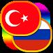 Русско-турецкий разговорник + by Алексей Чудаков