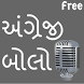 Learn Gujarati to English by SilverParticle Solutions