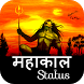 Mahakal Status by Leeway Applab