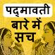 Padmavati true history in Hindi by Narendra Gupta