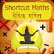 Shortcut Maths Vedic Maths by Waterfall Wallpaper