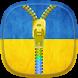 Ukraine Flag Zipper Lock by SOLITUDE