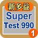 新多益Super Test 990 (1) by Soyong Corp.