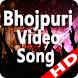 Bhojpuri Video Song 2017 (HD) by Hit Video Song & Music Ltd