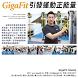 GigaFit - 引發運動正能量 by GigaFit-Sam