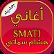 أغاني سماتي هشام - Smati Hicham دون انترنت 2017