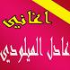 اغاني عادل الميلودي by chamsaApps