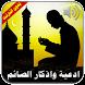 اذكار و ادعية رمضان 2017 by Alamir apps