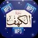 mp3 سورة الكهف by najibsoft