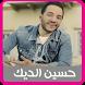 أفضل أغاني حسين الديك 2017 by GI1appsdev