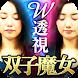 双子魔女透視占い【的中過剰!衝撃200%の未来予言】 by Media Kobo,Inc.
