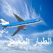 Plan Flight Arabic by Alpha Achil