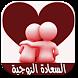 السعادة الزوجية -للكبار فقط- by apps man