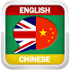 English Chinese Offline Dict by free-offline-dict