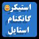 استیکرهای گانگنام استایل فارسی