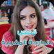 قصص بالدارجة المغربية بدون نت by DevArabic