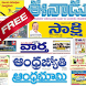 Telugu News- All Telugu news by Sutari Solutions Inc.