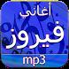 أغاني فيروز mp3 بدون انترنت by Oumi.ro