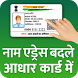 Name Address Badle Aadhar card me by Free Net Banking Apps