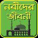 নবীদের জীবনী - Nobider Kahini-নবী ও রাসুলের কাহিনী by GreenZone Tech