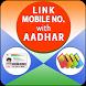 Link Mobile with Aadhar Card Online Prank by GST India Guru