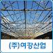 여강산업, 비계구조해체, 석면해체 및 사전조사, 폐기물 by 모비지오