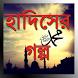 হাদিসের গল্প by Shopno Apps