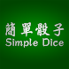 Simple Dice by Morgan Kwok