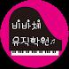 비바체뮤직학원 by B2 Corp.