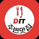 DIT 주변 맛집 by Kim Jonghyun