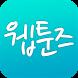 웹툰즈 - 웹툰, 만화 보기 by 웹툰즈