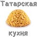 Рецепты татарской кухни by receptiandr