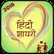 2018 Hindi Shayari by Status World