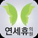 연세 휴 의원 by The Gaon