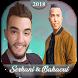 أغاني أيمن السرحاني و زهير البهاوي 2018