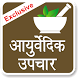 Ayurvedic Treatments(Ayurveda) by Tuneonn Inc.