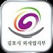 (사)한국외식업중앙회 김포시 by yooncom