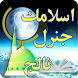 Islamic General Knowledge Urdu by Yoyo Videos