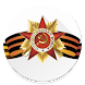 Виджет День Победы - 9 мая by John1364