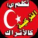 تعلم اللغة التركية كالمحترفين