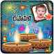 Diwali Photo Frames 2016 by Noor Media Apps