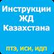Инструкции ЖД Казахстана by Dmitry Tulupov