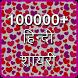 100000+ Hindi Shayari by Zafari