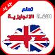 تعلم اللغة الانجليزية بدون انترنت بسهولة (جديد) by Dev08 Apps